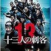 【映画感想】『十三人の刺客』(2010) / 三池崇史監督による時代劇アクション巨編