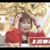 M-1グランプリ2018 上沼恵美子が批判された真相
