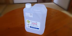 【安全な除菌水 サライウォーター】空間の消毒やペットのニオイにも