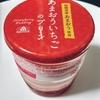 *モロゾフ* 福岡 あまおういちごのプリン 378円(税込)