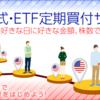 個人的には朗報。SBI証券で米国株式/米国ETF定期買付サービス開始するそうです。