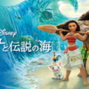 【ネタバレ無し】モアナと伝説の海を観てきた感想!