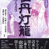 『〈江戸怪談を読む〉牡丹灯籠』刊行