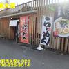 らぁ麺大和〜2020年11月12杯目〜