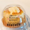 【ローソン】バターの暴力!3種の香るバターケーキがとろける美味しさ