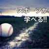 野球・ゴルフ経験者はフッキング&キャストが上手い説!コツをスポーツから学んでみよう!