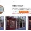書店の有料会員プラットフォームLittleStaffの売上計画