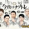 【東大生】今夜はナゾトレ(2017/05/02)の謎を紹介【AnotherVision】