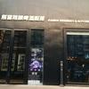 北京の風情を感じるロケーションで、パンダのクラフトビール。熊猫精醸啤酒厨房 Panda Brewery & Kitchen(北新橋店)