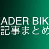 【リーダーバイク】記事サイトマップ