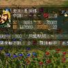 三国志Ⅴ攻略黄巾党殲滅のその後