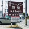 横浜散歩 - うえむらやのキャベ玉ラーメン