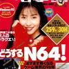 【1996年】【1月号】電撃王 1996.01