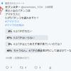 アマテラスの0.2円パチンコの件 Twitter民の民意が出ました。