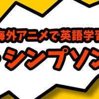 海外アニメ『ザ・シンプソンズ』で英会話学習しよう!