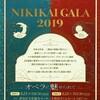 二期会サマーコンサート 2019@さくらホール(渋谷)