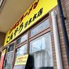 わいるどラーメン ごんぞう 日本本店(東広島市)