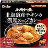 試しに買ってみた「ハウス スープカリーの匠 北海道産チキンの濃厚スープカレー 中辛 360g」がうまかった。