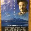 西尾健ご当地ごはんの旅〜北関東編 3〜