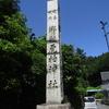 青梅 虎柏神社 御朱印(東京都・青梅市)