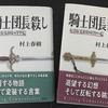 騎士団長殺し 第1部 第2部 【読書感想】村上春樹の新刊です!