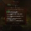 【Diablo3】ネクロマンサー「トラグ=オウルの分身」セットダンジョン攻略