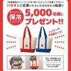 【4/30】あづま納豆を食べて当てよう!キャンペーン 【バーコ/はがき】