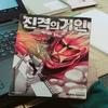 英語と韓国語を漫画とアニメで勉強する!外国語中級者におすすめ勉強法