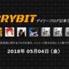 【2018年5月4日(金)】仮想通貨デイリーブログ記事ランキング