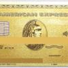 国内線でカードラウンジを利用するならアメックスシリーズ!同伴者1名無料のカードを持とう!
