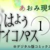 ルーキー出身作家のジャンプコミックス2/4(火)発売!!