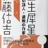 室生犀星 戦争の詩人・避戦の作家 伊藤信吉