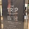ジェフ・ミルズの映像作品『THE TRIP』を体験してきた。そして来年には新作が!