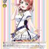 今日のカード 12/8 虹ヶ咲 PR編