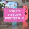 【任天堂Switchジョイコン不具合が直った】スイッチのJoy-Conが故障!互換品も紹介