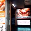 江南(カンナム)の美味しいチキンの店🍖