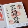 [鉄印帳の旅]京都丹後鉄道