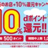 2020年3月17日~26日、街のお店でd払い+10%キャンペーン!
