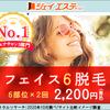 お一人1回限り!フェイス6脱毛2,000円【ジェイエステ】