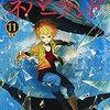 本日発売!11月2日発売のジャンプコミック一覧
