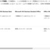 Microsoft 365 Exchange Online の同一送信者からのメール受付に制限がつくことになるようです