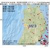 2016年12月18日 16時42分 秋田県沿岸南部でM2.9の地震