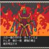 PCエンジンmini日記 天外魔境2:根の一族最強の戦士を倒し、犠牲を払って地獄城を脱出
