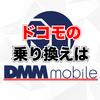 【1年使ってみた】ドコモから乗り換え(MNP)するならDMM mobile一択