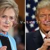 ヒラリーとトランプどっちが勝つ?大統領選挙の結果次第で、ドル円は100円を切る円高に!? 〜FX2016年11月予想〜