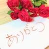 3月30日は「妻がうるおう日」~感動するプレゼント教えます(*´▽`*)~