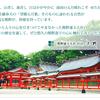 第68歩:熊野速玉大社