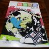 花の図書館(6) 植物図鑑