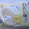 ミニストップ 白たい焼き カスタードクリーム