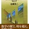 『大人のための数学シリーズ「数と量の出会い――数学入門」』志賀浩二(紀伊國屋書店)